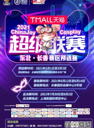 【免费展会】2021ChinaJoy Cosplay超级联赛东北长春赛区预选赛
