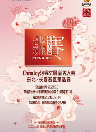 【免费展会】2021ChinaJoy 洛裳华服新秀大赛东北·长春预选赛