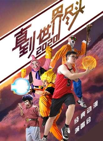 """2021""""直到世界尽头""""经典动漫演唱会。 ——时光带不走热血与感动!北京站"""