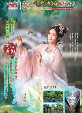 2021中国(中山)古风动漫节