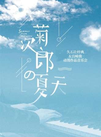 《菊次郎的夏天》久石让经典&宫崎骏动漫作品音乐会-上海站06.14