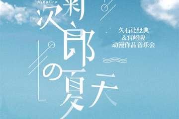 《菊次郎的夏天》久石让经典&宫崎骏动漫作品音乐会
