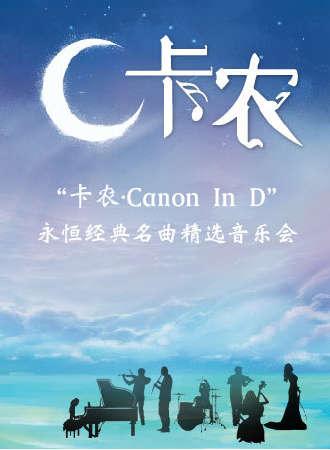 《卡农Canon In D》永恒经典名曲精选音乐会-深圳站05.03