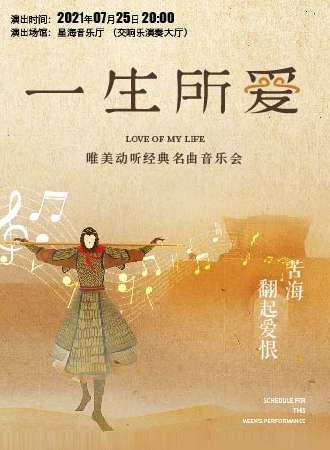 """""""一生所爱""""唯美动听经典名曲精选音乐会-广州站07.25"""