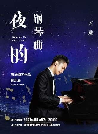 《夜的钢琴曲》石进钢琴作品演奏会-广州站08.07