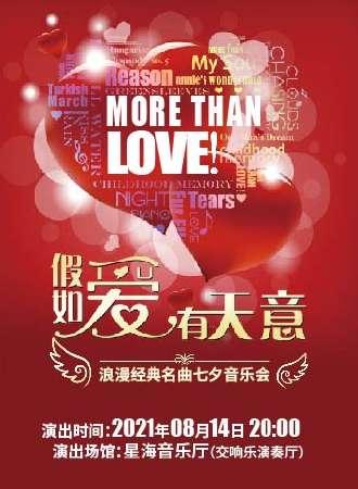 More Than Love 假如爱有天意——浪漫经典名曲七夕音乐会 广州站08.14