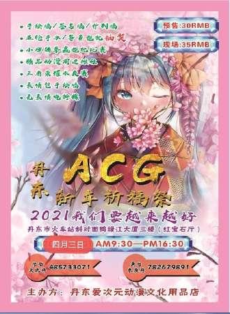 2021年丹东ACG新年祈福祭