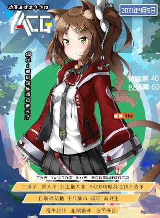 YACG动漫游戏嘉年华13