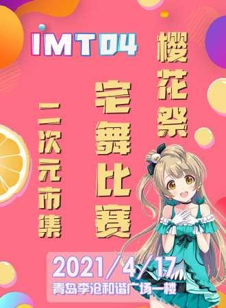【免费活动】IMT 04 樱花祭-二次元集市