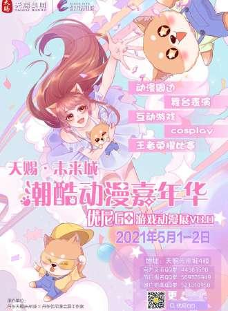 【免费展会】第八届优尼GO动漫展