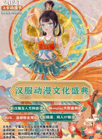 汉服动漫文化盛典