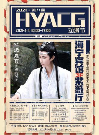 2021第八届HYACG动漫节
