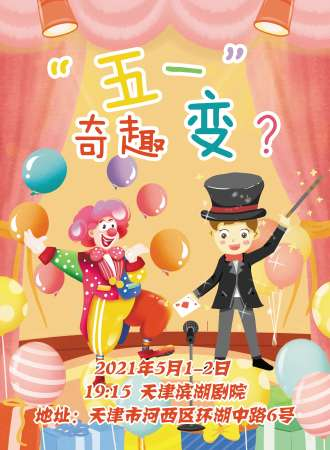 """""""五一""""奇 趣 变 ?——魔术戏法小丑杂技音乐综合互动演出"""