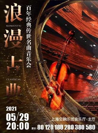"""""""浪漫古典""""百年经典传世名曲音乐会 -上海站05.29"""
