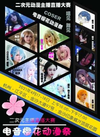 杭州·电音樱花动漫祭X二次元动漫主播大赛