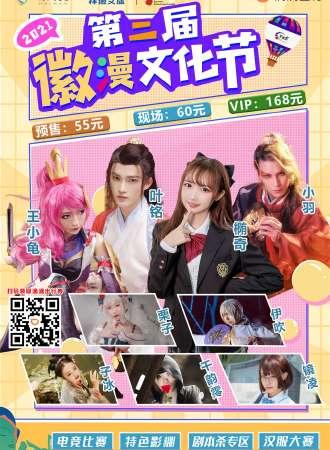 第二届徽漫文化节