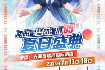 南阳星梦动漫展05夏日盛典