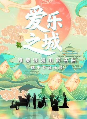 """""""爱乐之城""""唯美浪漫电影名曲端午节音乐会-上海站06.14"""