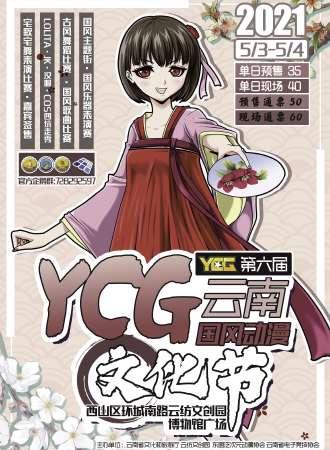 云南·第六届YCG国风动漫文化节