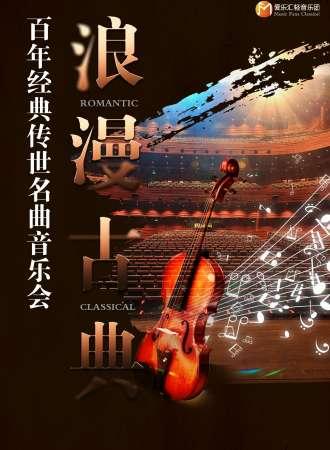 """""""浪漫古典""""百年经典传世名曲音乐会 -苏州站05.28"""
