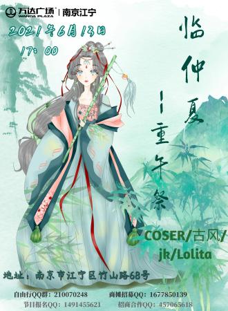 【免费活动】临仲夏-重午祭