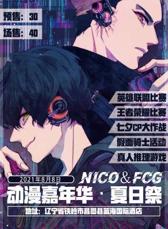 NICO&FCG动漫嘉年华·夏日祭