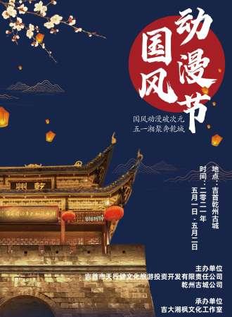 乾州古城国风动漫节