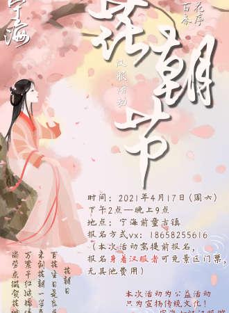 宁海花朝节