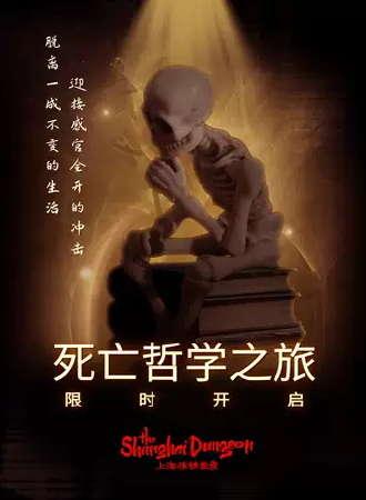 【密室逃脱】《死亡哲学之旅》上海惊魂密境限时开启