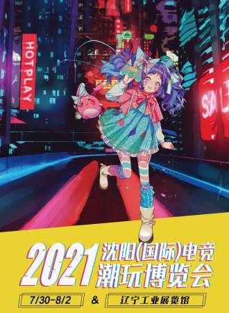 2021沈阳(国际)电竞潮玩博览会