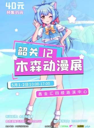 2021第12届韶关木森动漫展