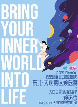 2021ChinaJoy舞艺超群全国舞团盛典东北大庆赛区预选赛