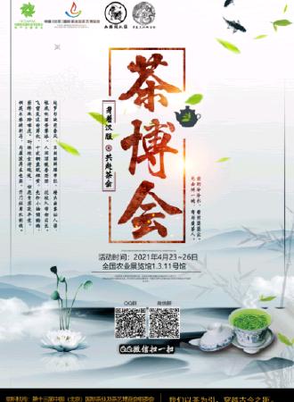 【免费展会】北京第13届茶博会汉服春日园游会