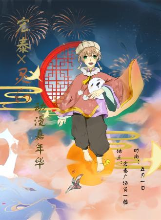 【免费活动】2021灵幻动漫节
