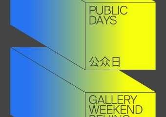【展宣画廊周北京2021展览通票 GWBJ 2021 EXHIBITION PASS