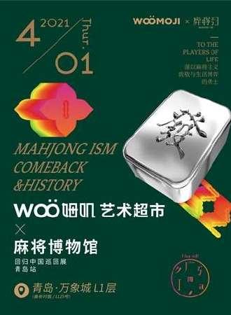Woo姆叽艺术超市X麻将博物馆回归中国巡回展-青岛站