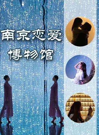 南京恋爱博物馆