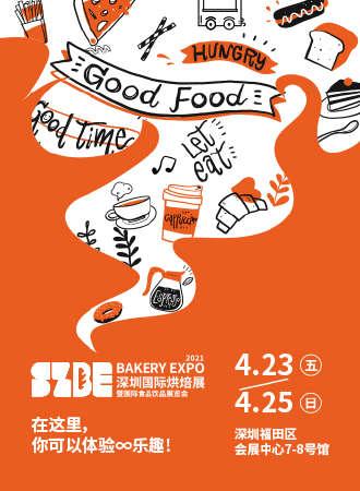 深圳国际烘焙展暨国际食品饮品展览会