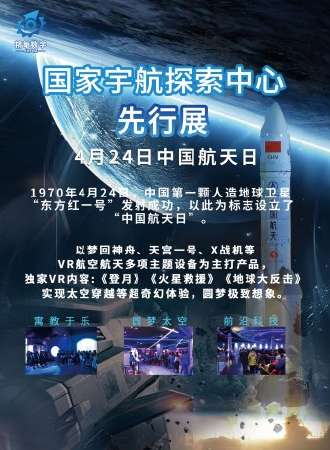 国家宇航探索中心先行展——VR沉浸式互动体验