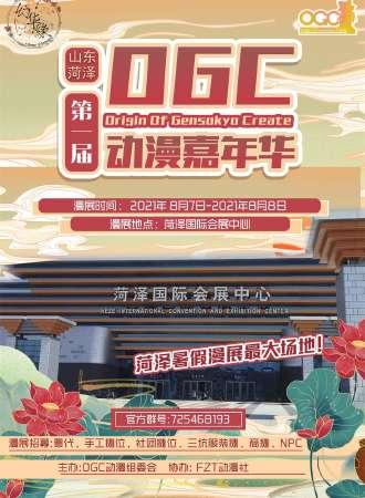 第一届OGC动漫嘉年华