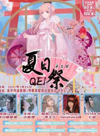 金华QEI第三回夏日祭