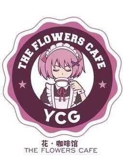 YCG·女仆咖啡厅