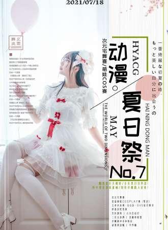 2021海宁HY夏日动漫祭No.7