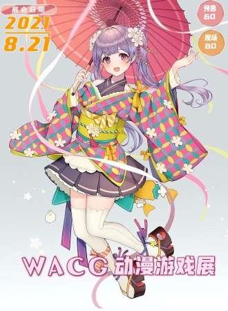 WACG动漫游戏展