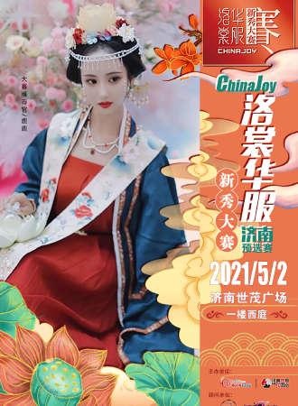 【免费活动】ChinaJoy洛裳华服·新秀大赛济南预选赛