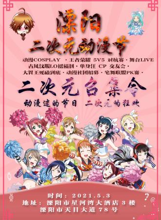 溧阳二次元动漫节