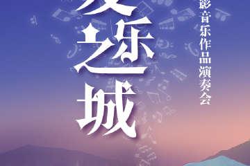 """""""爱乐之城""""---经典电影音乐作品演奏会-成都站05.23"""