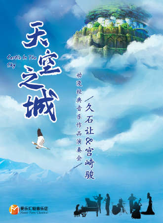《天空之城》久石让 宫崎骏动漫经典音乐作品演奏会-成都站05.22
