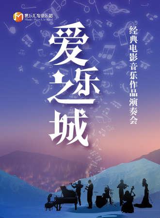 """""""爱乐之城""""---经典电影音乐作品演奏会-成都站09.20"""