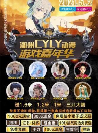 2021 湖州CYLY动漫游戏嘉年华